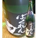 日本酒 くどき上手 超辛口吟醸 黒ばくれ...