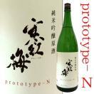 寒紅梅 かんこうばい 純米吟醸原酒 プロトタイプ-N  720ml 【寒紅梅酒造:三重県津市】 日本酒 地酒(画像は1800mlです。)