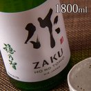 作 ざく 穂乃智 純米酒 日本酒 1800ml 清水清三郎商店