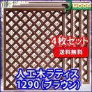 フェンス ラティス 人工木ラティス1290ブラウン (1200×900) (4枚セット) aks-45457set