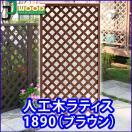 ラティス 人工木ラティス1890ブラウン (1800×900) aks-45372