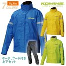 【4XLB/5XLB】コミネ RK-543 STDレインウェア KOMINE 03-543 STD Rainwear