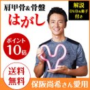 ストレッチハーツ 肩甲骨 解説DVD&解説冊...