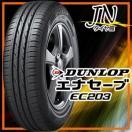 タイヤ サマータイヤ 185/65R15 88S ダンロップ ENASAVE (エナセーブ) EC203  単品 (2本以上で送料無料)