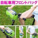 自転車用フロントバッグ 自転車 マウントケース タッチパネル ハンドルバーバッグ スマートフォンバッグ 2WAY クロネコDM便不可