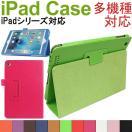 iPad2/iPad3/iPad4/iPad mini4 iPad Pro 9.7インチ ケースカバー  PUレザーケースカバー smart cover対応
