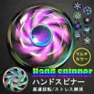 新発売特価  ハンドスピナー  Hand spinner 指スピナー 独楽 レインボー 指遊び マルチカラー 高速回転 知育 スピナー 合金
