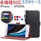 新春セール iPhone7/7 Plus iPhone6/6S/6S Plus/6 Plus SE/5/5S/5C XPERIA Z3 Z4用 PUレザーケース 手帳型  AS12A047 AS33A003