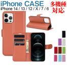 iPhone X/7/8/7 Plus/8 Plus iPhone6/6s iPhone6 Plus/6s Plus手帳型ケース スマホケース スタンド機能 スマホカバー カード収納 10%ポイン ト  衝撃セール