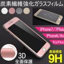 決算セール iPhone6/6s iPhone6plus/6sPlus iPhone7 iPhone7 Plus用フルラウンド強化ガラスフィルム 9H  3D曲面加工 ラウンドエッジ 送料無料