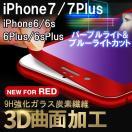 決算セールiPhone7 iPhone7 Plus iPhone6/6...