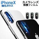 iPhone X レンズ保護ガラスフィルム カメラ...