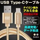 ボーナスセール USB Type-Cケーブル 充電ケーブル データ転送ケーブル 編み 絡み防止 両面差込可能