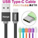 USB Type-Cケーブル 充電ケーブル データ転送ケーブル フラットタイプ 両面差込可能 長さ1m  春セール