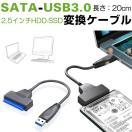 SATA変換ケーブル SATA USB変換アダプター ...