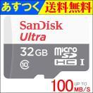 microSDカード マイクロSD microSDHC 32GB SanDisk サンディスク 48MB/s Ultra UHS-1 CLASS10 海外向けパッケージ品