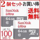 2個セットお買得 microSDカード マイクロSD microSDXC 64GB SanDisk サンディスク 48MB/s Ultra UHS-1 CLASS10 海外向けパッケージ品
