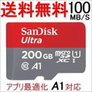 大感謝祭 microSDXCカード 200GB SanDisk  Ultra UHS-I 海外向けパッケージ品 SA3311QUAN-200G【ネコポス送料無料15時まで即日発送/翌日配達