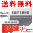 microSD microSDHCカード 32GB 【大感謝セール】Samsung EVO Plus Class10 UHS-I対応 最大読出速度95MB/s SD変換アダプター付 海外パッケージ品
