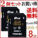 2個セットお買得 SDカード SDHC カード 東芝 8GB class10 クラス10 UHS-I 30MB/s 海外向けパッケージ品 SD-K008GR7AR30