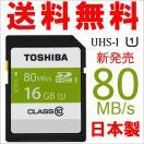 開店10周年記念一人2枚限定 SDカード SDHC カード 東芝 16GB class10 クラス10 UHS-I 40MB/s 海外向けパッケージ品 TO1307-40