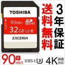 SDカード SDHC カード 東芝 32GB class10 クラス10 EXCERIA UHS-I U3 超高速90MB/s 4K録画対応 海外向けパッケージ品【3年保証】