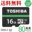 microSDカード マイクロSD microSDHC 16GB Toshiba 東芝 UHS-I 超高速80MB/s バルク品 保管用クリアケースが付き