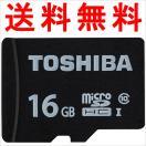microSDカード マイクロSD microSDHC 16GB Toshiba 東芝 UHS-I 40MB/s バルク品