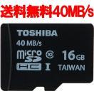 microSDカード マイクロSD microSDHC 16GB Toshiba 東芝 UHS-I 超高速40MB/s 海外向けパッケージ品  一人5枚限定