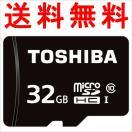 microSDカード マイクロSD microSDHC 32GB Toshiba 東芝 新発売 超高速 UHS-I バルク品 春セール 日替わりセール