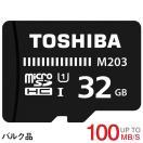 microSDカード マイクロSD microSDHC 32GB Toshiba 東芝 UHS-I U3 4K対応 超高速90MB/s 海外パッケージ品 TO3308NA-M302RD