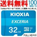 microSDカード microSDHC 32GB 東芝 Toshiba 超高速UHS-I U3 90MB/S 4K対応 SDアダプター付き 海外パッケージ品【3年保証】 TO3308M302RD