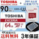 microSDカード microSDXC 64GB 東芝 Toshib...