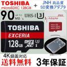 ウルトラセール microSDカード microSDXC 128GB  東芝 Toshiba 超高速UHS-I U3 90MB/S 4K対応 SD変換アダプタ クリアケース付き 【3年保証】TO3310-M302RD