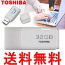 USBメモリ32GB 東芝 TOSHIBA 海外向けパッケージ品