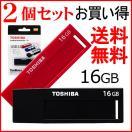 2個セットお買得 TOSHIBA USBメモリー 16GB 30MB/s TransMemory USB3.0 V3DCH-016G  海外パッケージ品