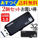 USBメモリ32GB 東芝 【2個セットお買得・翌...