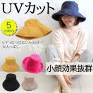 つば広帽子 ハット UVハット 帽子 レディース 小顔効果 折りたたみできる