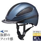乗馬用ヘルメット KED PASO(紺色 ダークブルー) 乗馬ヘルメット 青 帽子 欧州安全基準認証 サイズ調整 インナー洗濯可 LED安全ライト 乗馬用品
