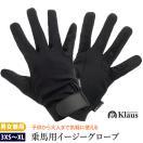 乗馬用 コットン・イージーグローブEG1(黒ブラック) ラバーパーム手袋
