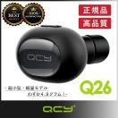 Bluetooth イヤホン 片耳 QCY Q26 ブルートゥース 4.1 高音質 ワイヤレス ハンズフリー 通話 スポーツ ランニング 超小型 軽量 防滴 防汗 日本正規品