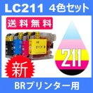 LC211 LC211-4PK 4色セット ( 送料無料 ) 中身 ( LC211BK LC211C LC211M LC211Y ) 互換インク brother 最新バージョンICチップ付