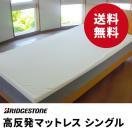 マットレス 高反発マットレス ブリヂストン シングル  ベッドマット 送料無料 洗える カバー