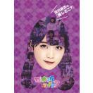 深川麻衣の『推しどこ?』/乃木坂46[DVD]【返品種別A】