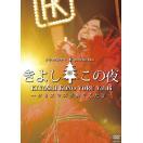 氷川きよしスペシャルコンサート2016 きよしこの夜Vol.16 ~クリスマスがめぐるたび~/氷川きよし[DVD]【返品種別A】