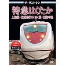 ザ・ラストラン 特急はくたか/鉄道[DVD]【返品種別A】