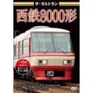 ザ・ラストラン 西鉄8000形/鉄道[DVD]【返品種別A】