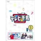 テレビ千鳥 vol.1/千鳥[DVD]【返品種別A】