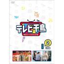 テレビ千鳥 vol.2/千鳥[DVD]【返品種別A】