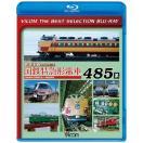 ビコムベストセレクションBDシリーズ 国鉄特急形電車 485系 特急電車の黎明期をになった高性能車両/鉄道[Blu-ray]【返品種別A】